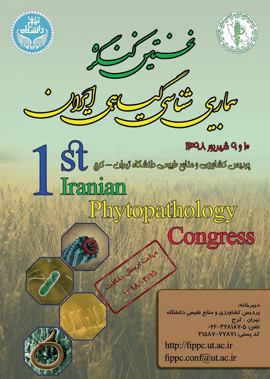 نخستین کنگره بیماری شناسی گیاهی ایران